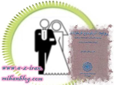 ازدواج با محارم در کتاب روایات آذرفرنبغ