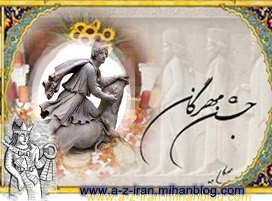 ایزد مهر
